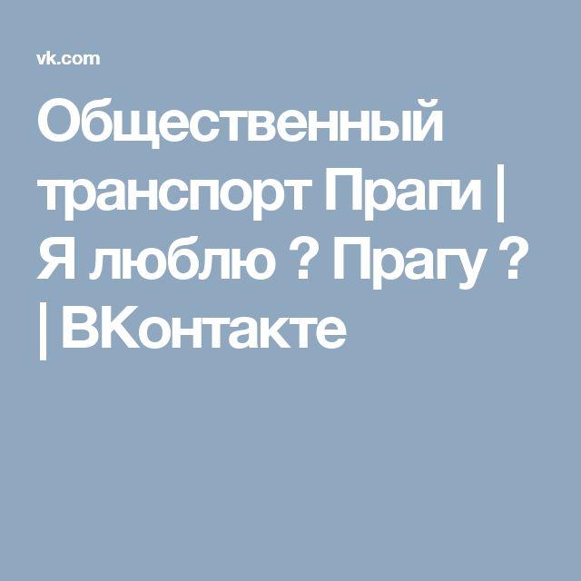 Общественный транспорт Праги   Я люблю ♥ Прагу ♥   ВКонтакте