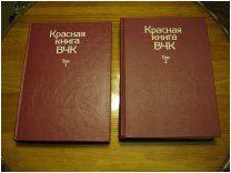 Красная книга ВЧК (2-х томник)