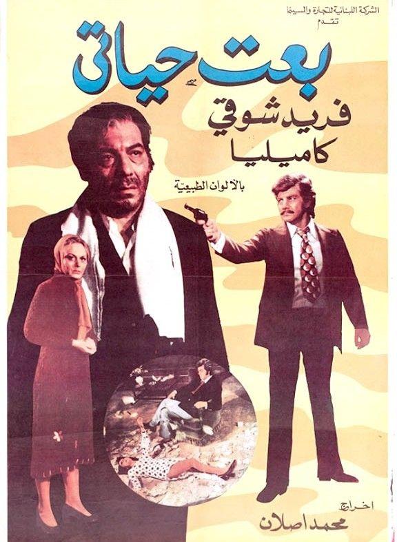 الفيلم التركي خطايا الاباء او كما عربوه بعت حياتي Egyptian Movies Egypt Movie Film Posters