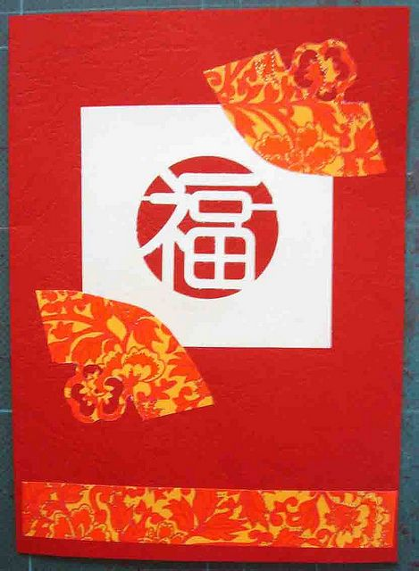 Chinese New Year card from Artistic Creations   Pattern