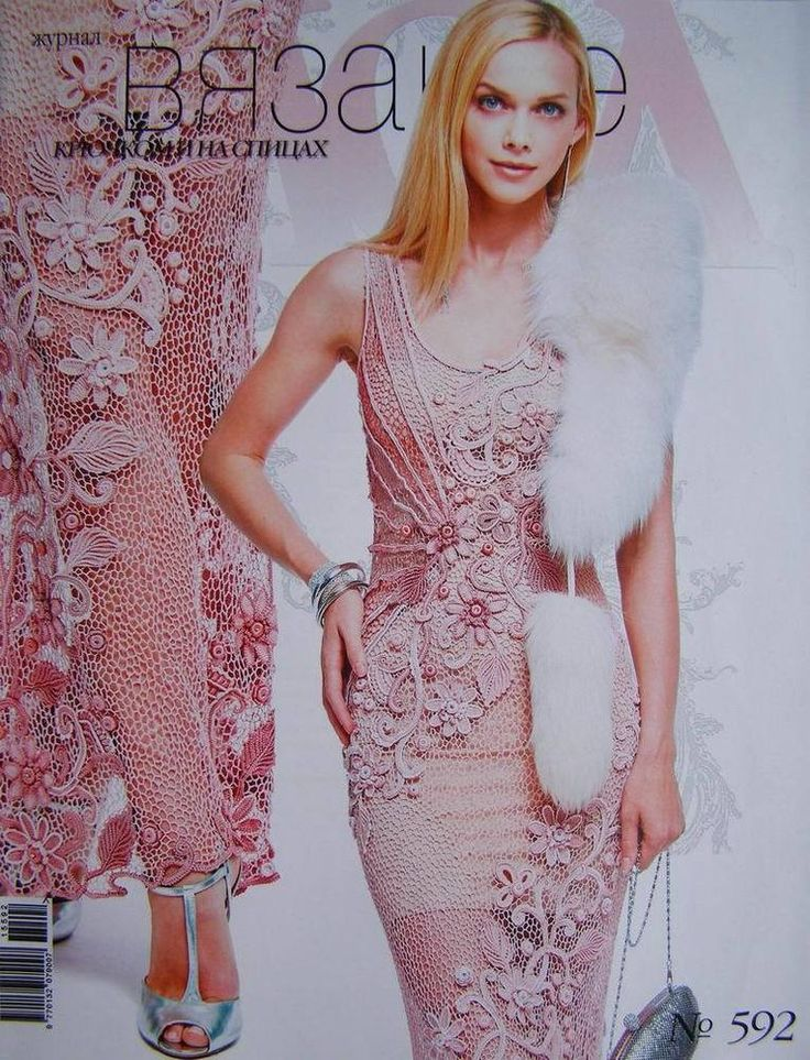 Journal Mod 592 Zhurnal Mod Russian Crochet Patterns Fashion Magazine Book #ZhurnalMod