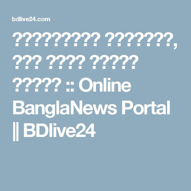 ডেনমার্কে পড়ালেখা, সেই সাথে গ্রীন কার্ড :: Online BanglaNews Portal || BDlive24