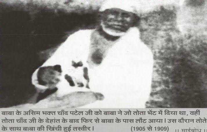 A blog about Saibaba of Shirdi