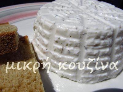 μικρή κουζίνα: Τυρί κρέμα από κεφίρ Ι
