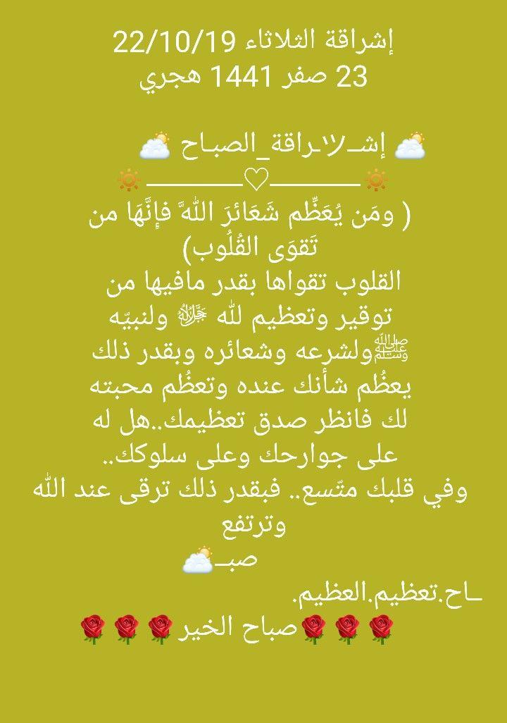 Pin By فلسطينية ولي الفخر On إشراقة الصباح Arabic Calligraphy Calligraphy