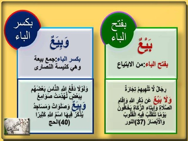 معاني بعض الألفاظ المتشابهة في القرآن الكريم ملتقي مقاومي التنصير Arabic Language Linguistics Islam
