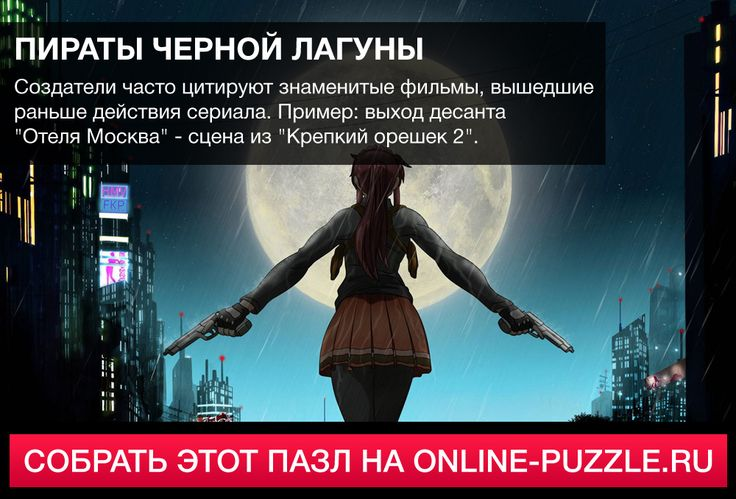 ☝  Создатели часто цитируют знаменитые фильмы, вышедшие раньше действия сериала. Пример: выход десанта «Отеля Москва» - сцена из «Крепкий орешек 2».