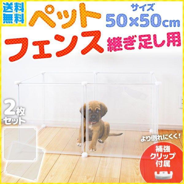 フェンス サークル ペット 犬 猫 50 50cm 2枚組 継ぎ足し用 軽量 置くだけ 侵入防止 ベビー 赤ちゃん ペットゲート ケージ ガード Attention8 25 ペット 犬 ペットゲート 犬
