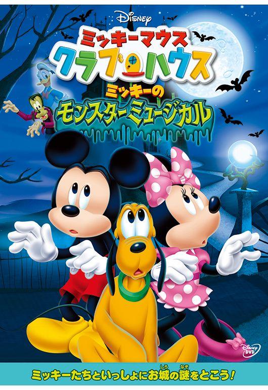 ミッキーのモンスターミュージカル ♪ ♪ミッキーマウスクラブハウスのアイデア♪