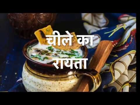 49 best hindi recipe videos images on pinterest rajasthani famous besan ke cheele ka raita chi recipe videosvegetarianvegetablesveggies forumfinder Choice Image