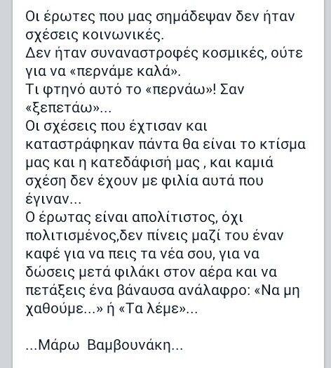 """""""Ούτε για να """"περνάμε καλά"""" """" .  #Μάρω Βαμβουνάκη"""