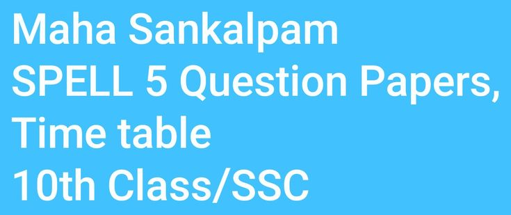 Maha Sankalpam Spell 5 Question Papers, Time Table 10th Class SSC. Download AP Maha Sankalpam Spell 1 to Spell 5 Previous years Question papers. Maha Sankalpam Question Papers, Time Table 10th Class SSC. Maha Sankalpam 28 days Spell 5 SSC March 2018 Preparation plan for total 28 Days.