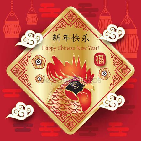 Happy Chinese New Year of the rooster greeting card. Hieroglyph translation: Happy Chinese New Year. Gift card with Chinese traditional decoration, gold ornament, red rooster, clouds, fortune symbol. Vector illustration. — Stock Vector © sofiartmedia.gmail.com #137399652