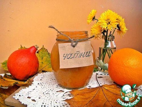 Чатни из тыквы с чили и корицей - кулинарный рецепт