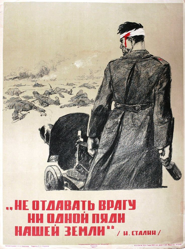 "Russian WW2 """"Do not give the enemy a single inch of our land!"" - J. Stalin"