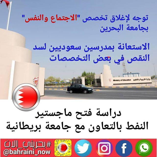دراسة فتح ماجستير النفط بالتعاون مع جامعة بريطانية الاستعانة بمدرسين سعوديين لسد النقص في بعض التخصصات توجه لإغلاق تخصص الاجتماع والنفس بجامعة البحرين