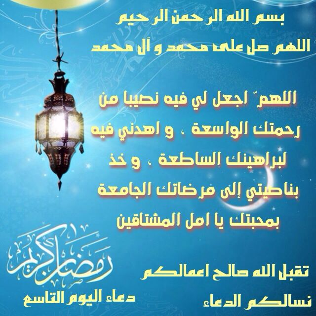 دعاء اليوم التاسع من شهر رمضان الفضيل اللهم اجعل لي فيه نصيبا من رحمتك الواسعة و اهدني فيه لبراهينك الساطعة و خذ بناصيتي إلى مرضا Ramadan Movie Posters