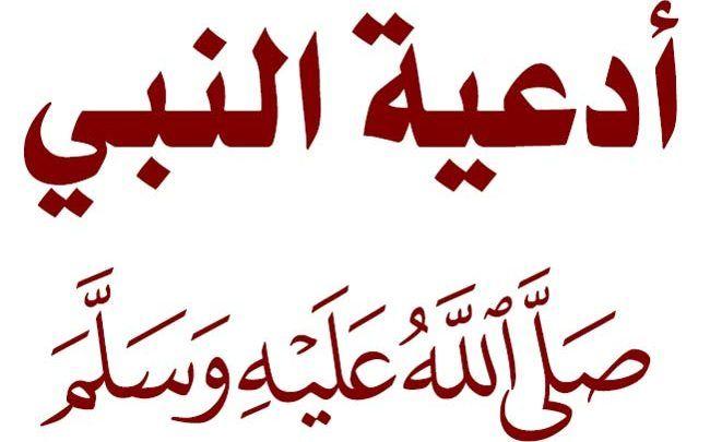أدعية دينية جميلة جد ا من أدعية النبي صلى الله عليه وسلم Arabic Calligraphy Calligraphy
