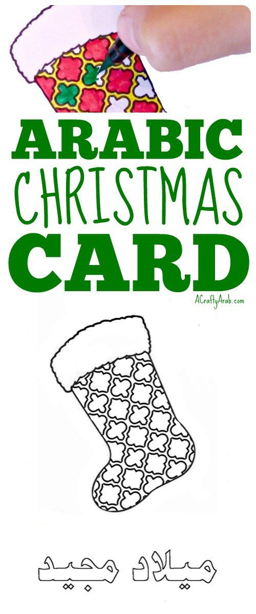 A Crafty Arab: Arabic Christmas Card {Printable}. Eid Milad Majid 2017.  Eid is the Arabic word for holiday or festival and Milad Majid means Glorious Birth. All three words together can mean Festival of the Glorious Birth or Merry Christmas when said in the Arab world. And sometimes the three words are shortened to Milad Majid, since it's common knowledge that …
