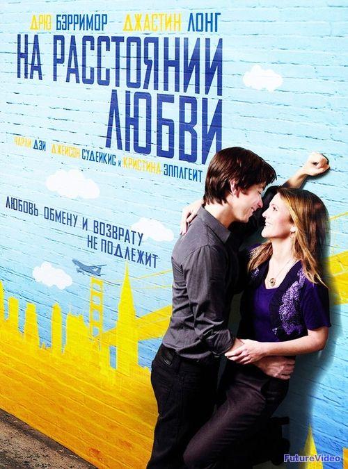 На расстоянии любви (2010) — смотреть онлайн в HD бесплатно — FutureVideo