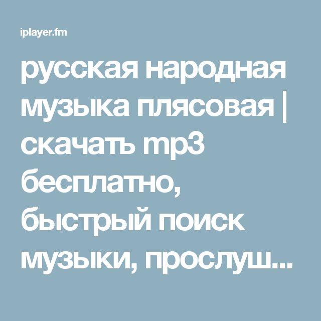 русская народная музыка плясовая | cкачать mp3 бесплатно, быстрый поиск музыки, прослушать музыку бесплатно, айплеер, zaycev.net, онлайн радио, онлайн mp3 - iPlayer.fm
