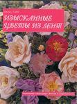 Мобильный LiveInternet Изысканные Цветы Из Лент. | Galina_O - galkaorlo |