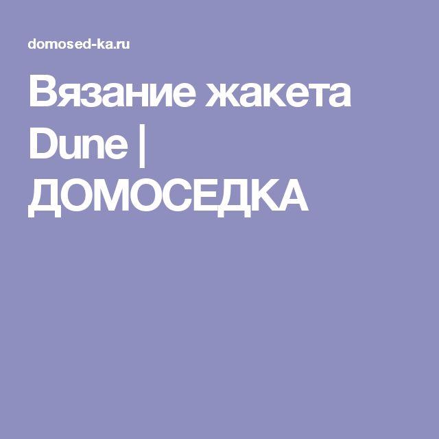 Вязание жакета Dune | ДОМОСЕДКА