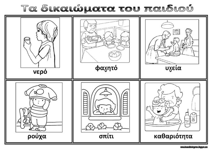 dreamskindergarten Το νηπιαγωγείο που ονειρεύομαι !: Πίνακες αναφοράς για τα δικαιώματα των παιδιών