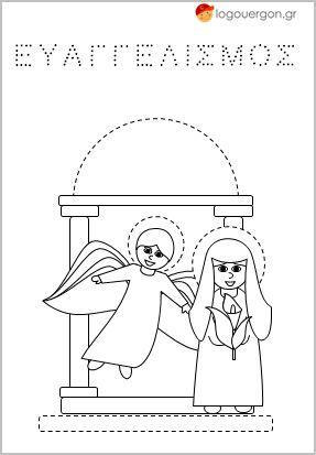 Σχηματισμός λέξης και εικόνας Ευαγγελισμός Θεοτόκου--Ευχάριστη και δημιουργική εργασία προγραφικού σταδίου για την ευκολότερη εκμάθηση δημιουργίας γραμμών με το μολύβι με τη θεματική ζωγραφιά του Ευαγγελισμού της Θεοτόκου. Τα παιδιά γράφουν τη λέξη ευαγγελισμός με κεφαλαία γράμματα κατακτώντας παράλληλα την εικόνα της λέξης και κατόπιν σχεδιάζουν με το μολύβι τα μέρη της εικόνας που έχουν μορφοποιηθεί με διακεκομμένη γραμμή