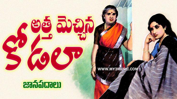Telangana Album Songs - Atta Mechina Kodala - Folk Songs - JUKEBOX