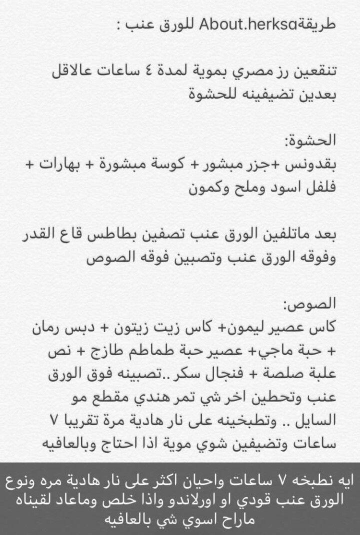Pin By Etaf Etaf On طبخ Arabic Food Food And Drink Cooking