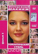 Молодежный макияж: Романтический стиль. Фильм 3
