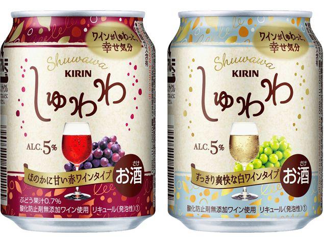 「キリン しゅわわ ほのかに甘い赤ワインタイプ」「キリン しゅわわ すっきり爽快な白ワインタイプ」商品画像