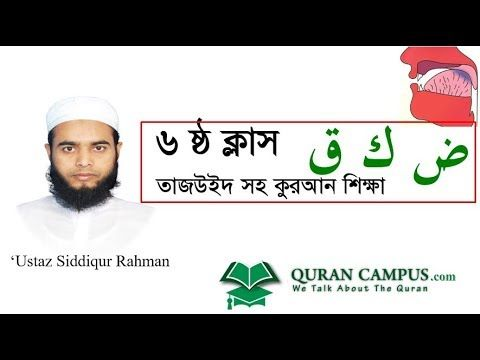 Quran Shikka 6 || Learn quran in bangla, Quran Canpus, How to learn qura...