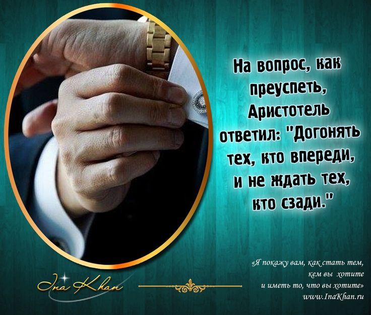 """На вопрос, как преуспеть, Аристотель ответил: """"Догонять тех, кто впереди, и не ждать тех, кто сзади.""""   Развивайтесь вместе с нами Присоединяйтесь! http://sekretbogatstva.com/kurs.php"""