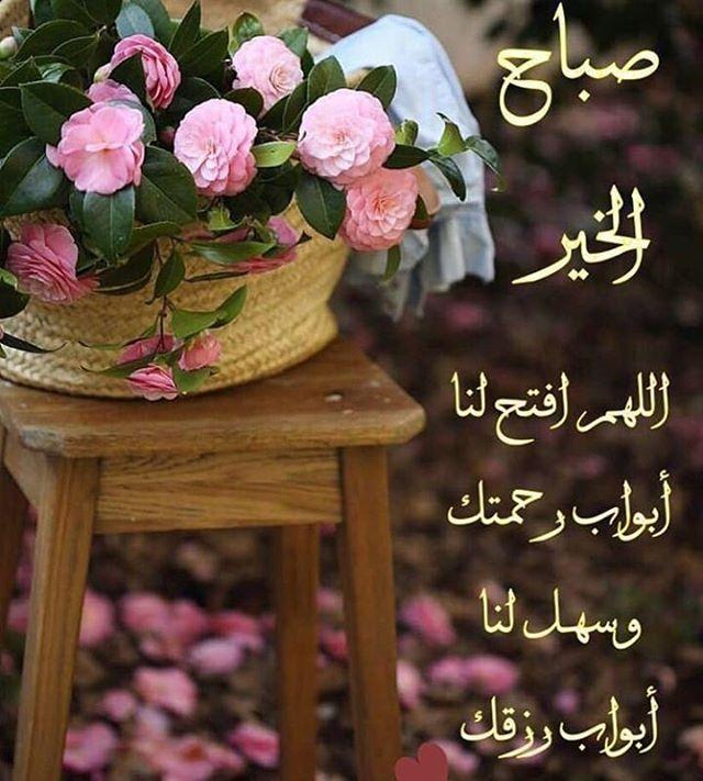 صباح الخير اللهم افتح لنا ابواب رحمتك و سهل لنا ابواب رزقك Decor Home Decor Side Table
