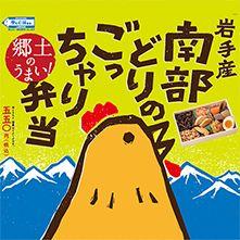 第9弾|日本中のうまい!をお弁当で。|ふるさとのうまい! を食べよう|ローソン