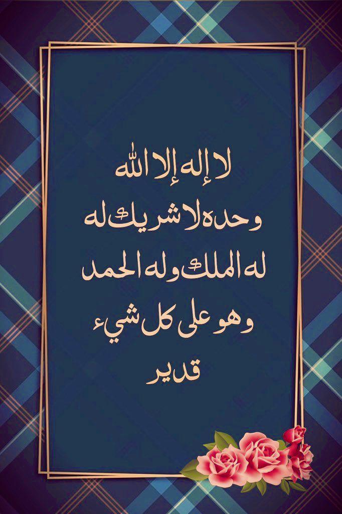 لا إله إلا الله وحده لا شريك له له الملك وله الحمد وهو على كل شيء قدير Islamic Teachings Quran Quotes Chalkboard Quote Art