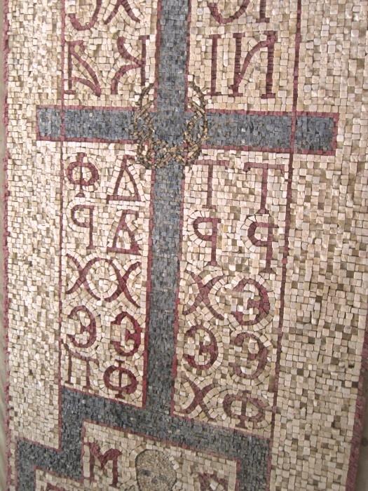 Ancient mosaic from Greek Orthodox Church on the Jordan River, Israel
