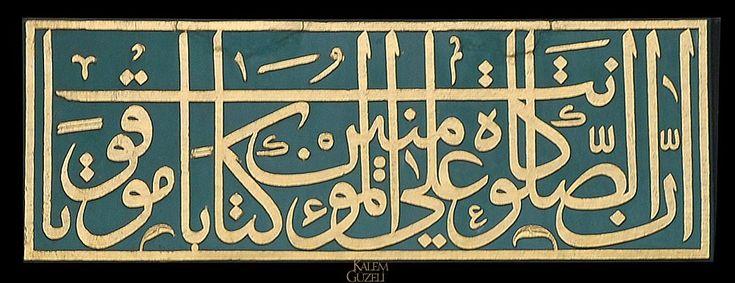 """© Seyyid Kasım Gubari - Kitabe - Ayet-i Kerîme Sultanahmet Camii iç avlu kapısında bulunan kitabe. """"…Çünkü namaz, mü'minlere belirli vakitlere bağlı olarak farz kılınmıştır. (Nisa Sûresi, 103.ayetten)"""""""