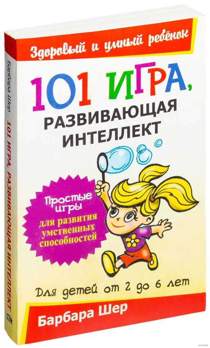 Задания из книги помогают ребенку развить умственные способности, улучшить моторные и учебные навыки, повысить уверенность в собственных силах!