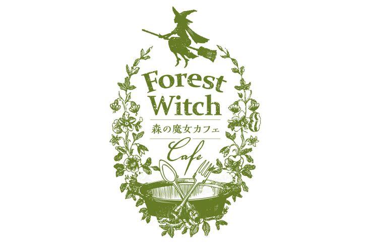"""森の中にたたずむ、魔女の隠れ家をテーマにした「森の魔女カフェ」様の店舗ロゴ、エンブレムをデザインさせていただきました。 建物が建っていない状態でのスタートでしたが、担当の方とイメージを共有しながら""""魔女の隠れ家""""にふさわしいロゴ、エンブレムに仕上がったのではないかと思います。"""