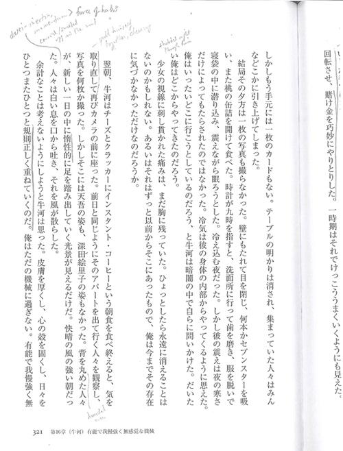 haruki murakami 1q84 pdf indonesia