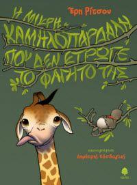 Ένα βιβλίο που με πολύ εύστοχο τρόπο θα βοηθήσει τους γονείς να πείσουν τα παιδιά τους, να αλλάξουν τη σχέση τους με το φαγητό.