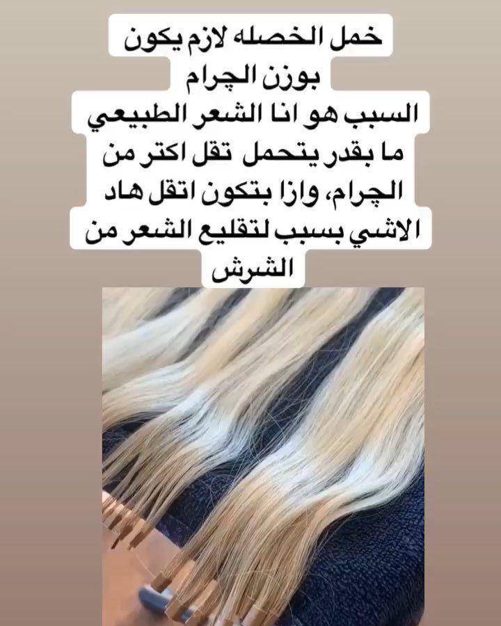 Masri Bshara Hiar Brand Salon تركيب شعر بلكرتين طريقه التركيب الاحسن للشعر بلكرتين نفسو موجود بروت Straight Hairstyles Long Hair Styles Hair Styles