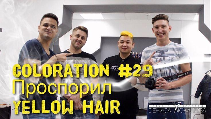 Coloration #29 Проспорил Yellow Hair