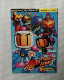 火の玉ゲームコミック 爆ボンバーマン 4コマギャグバトル_画像1