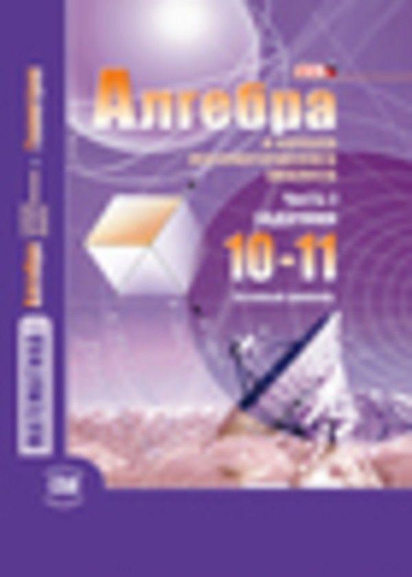 алгебра и начало анализа 10 задачник мордкович решебник