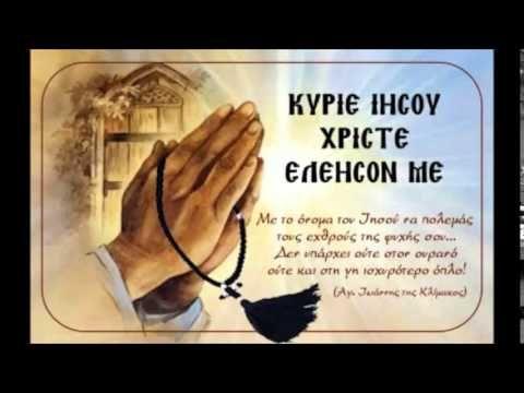 Νοερά Προσευχή - Μητροπολίτη Λεμεσού Αθανάσιο