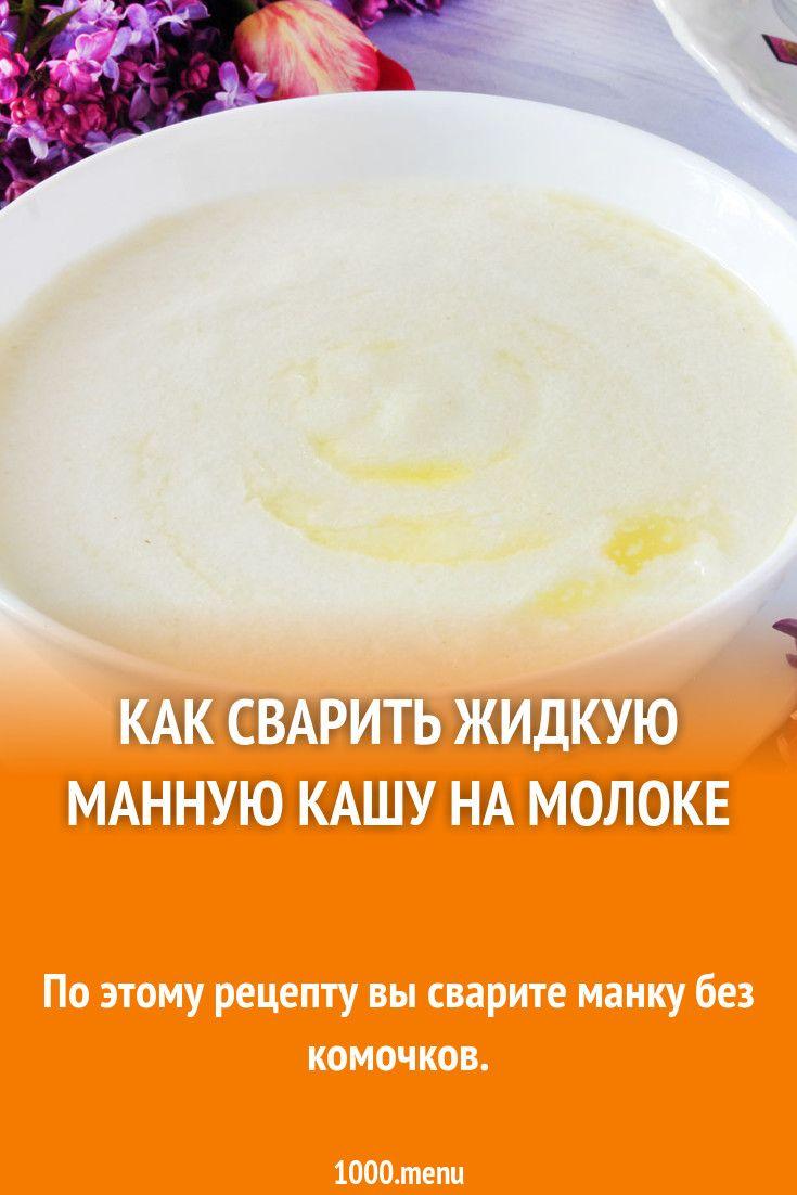 каша манная жидкая рецепт